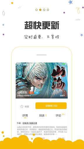 漫画人国漫版 screenshot 2