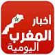 اخبار المغرب اليومية Android apk