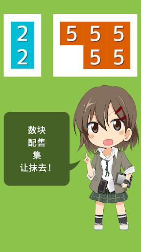 PN 暮井慧 数字 谜 漂亮的游戏 美少女 动漫 一个例证