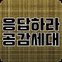 응답하라 공감세대 icon