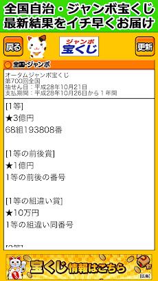 速報 ロト 7