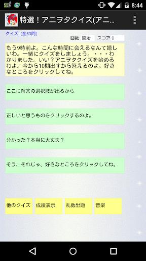 特選!アニヲタクイズ アニソン2015年版