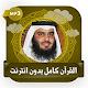 قرأن كامل أحمد العجمي بدون نت APK