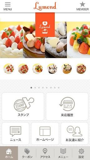 ルモンド公式アプリ