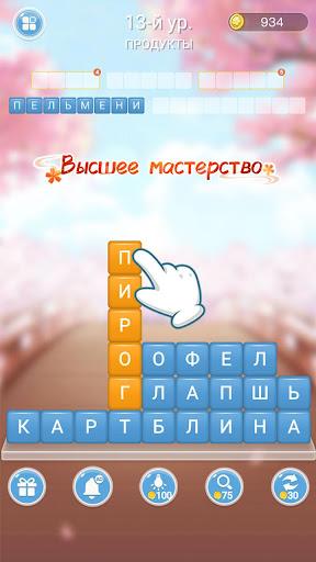 u0420u0430u0437u0431u0438u0442u044c u0421u043bu043eu0432u0430: u0423u0441u0442u0440u0430u043du0435u043du0438u0435 u0411u043bu043eu043au043eu0432 u0421u043bu043eu0432 1.3102 screenshots 1