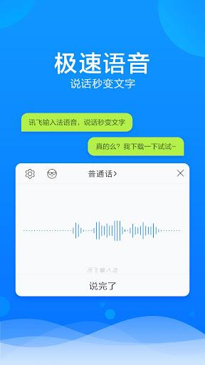 讯飞输入法 8.1.8270 screenshots 4