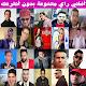 اغاني الراي بدون انترنت 2019 - Music Rai MP3 apk