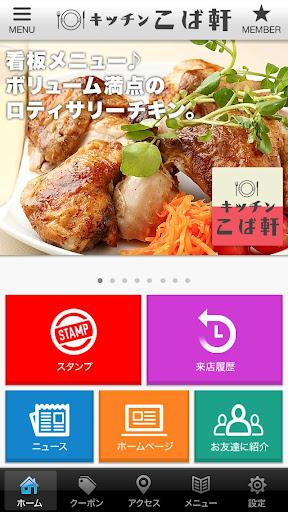 玩免費遊戲APP|下載豊田市のキッチンこば軒 公式アプリ app不用錢|硬是要APP