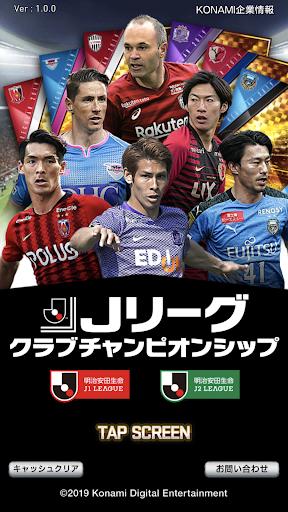 Jリーグクラブチャンピオンシップ 1.1.0 screenshots 1