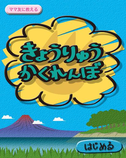 無料教育Appのきょうりゅうかくれんぼ【知育/幼児教育】|HotApp4Game