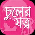 চুলের যত্ন hair care tips in bangla icon