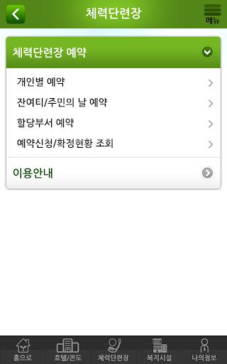 국군복지포털 screenshot