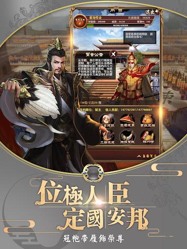 帝王生涯 screenshot 14