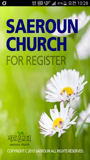 새로운교회 교회관리