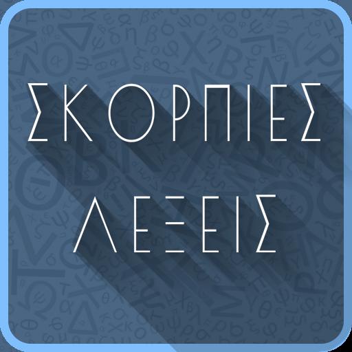 ΣΚΟΡΠΙΕΣ ΛΕΞΕΙΣ