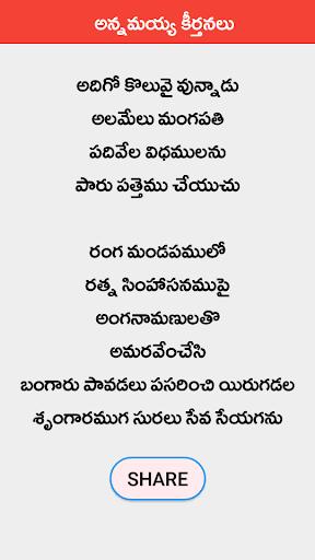 Annamayya Keerthanalu Telugu 1.8 screenshots 2