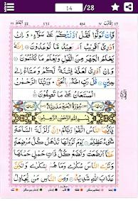 Para 17 of Holy Quran Tajweed Colour Coded Arabic for PC-Windows 7,8,10 and Mac apk screenshot 4