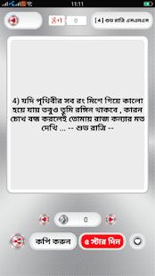 নতুন বাংলা এসএমএস ২০১৮ - New Bangla sms Collection - náhled