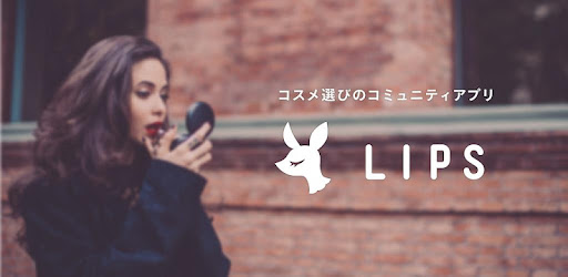 LIPSは、コスメやメイクのクチコミをチェックできる無料のアプリ。<br>コスメを買うときに参考にでき、新しいおすすめコスメに出会えるアプリです。