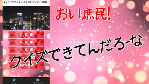 マンガドラマ クイズ for 花より男子 だんご F4無料