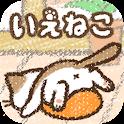 いえねこ~癒しの猫コレクション~ 簡単ねこ育成ゲーム icon