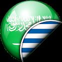 Arabic-Greek Translator icon