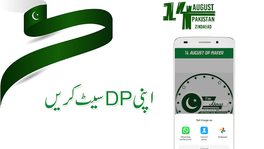 14 August Name DP Maker 2020 5