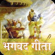 Bhagavad Gita - Hindi APK