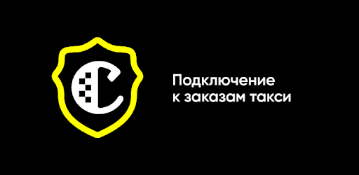 get такси официальный сайт для водителей смоленск