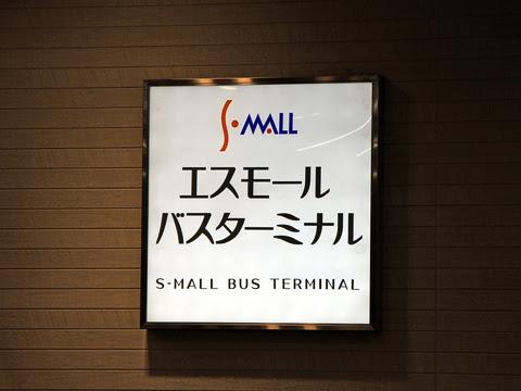 鶴岡エスモールバスターミナル_01