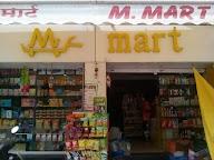 M Mart photo 1