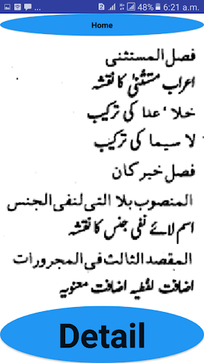 Inayat ul nahw hidayatun nahw urdu sharah pdf App Report on Mobile