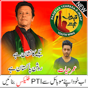 PTI Flex maker icon