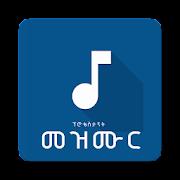 Ethiopian Christian Songs