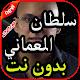 أغاني سلطان العماني بدون نت 2019 icon