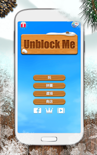 方塊解放運動免費版 - Unblock Me FREE Screenshot