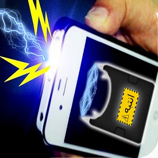 محاكي الصاعق الكهربائي
