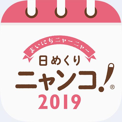 日めくりニャンコ!®2019カレンダー
