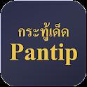 Pantip Drama icon