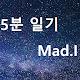 5분 일기_Mad.I(PRO)(타이탄의 도구들 - 5분저널 / 아침, 저녁 일기) Download on Windows