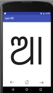 Odia letter apps on google play screenshot image spiritdancerdesigns Gallery
