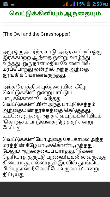 Tamil Stories - Siru kathaigal – (Android Apps) — AppAgg