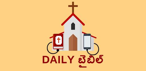 Télécharger Telugu Bible App -{అనుదిన వాక్యమాల