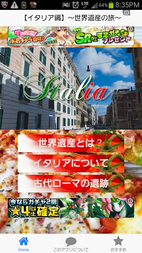 無料娱乐Appの世界遺産の旅【イタリア編】!古代ローマ遺跡の探訪!!|記事Game