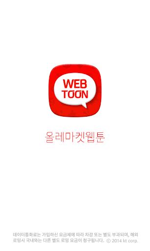 올레마켓 웹툰 Junior Ver.