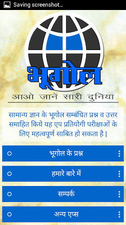 Geography GK in Hindi 8.0 screenshot 313440