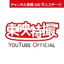 東映特撮 YouTube Official