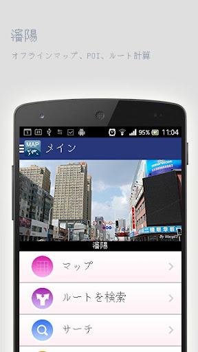 瀋陽オフラインマップ