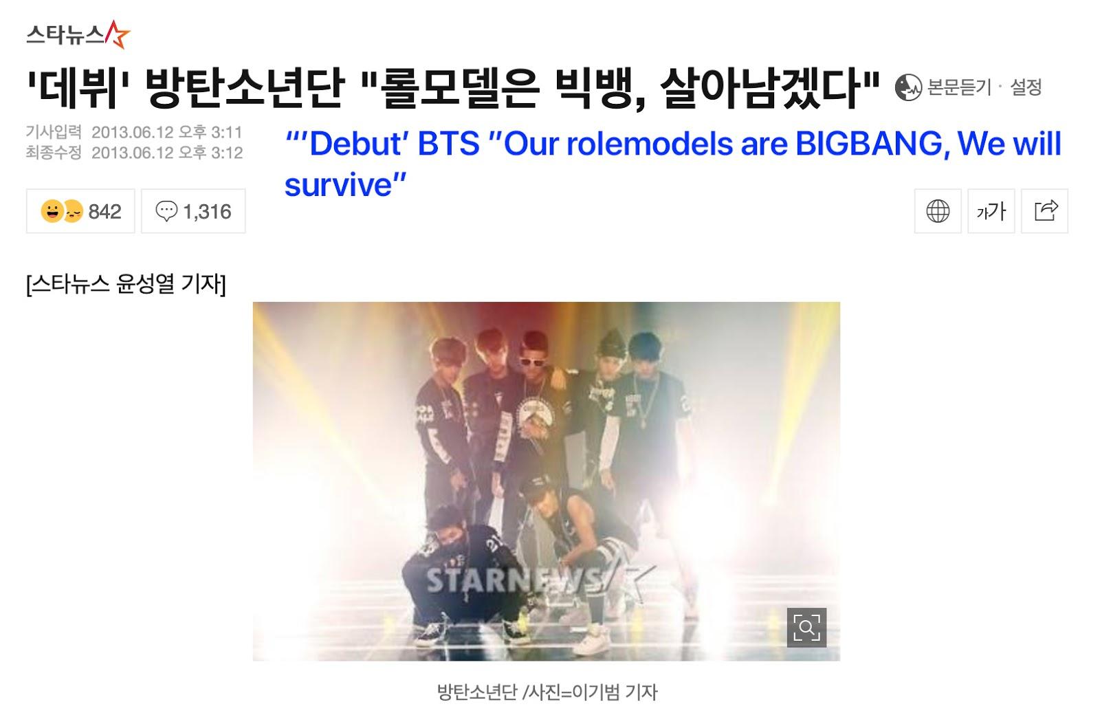 отчет о дебюте BTS