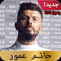 Hatim Ammor  - جميع أغاني حاتم عمور 2020 بدون نت icon